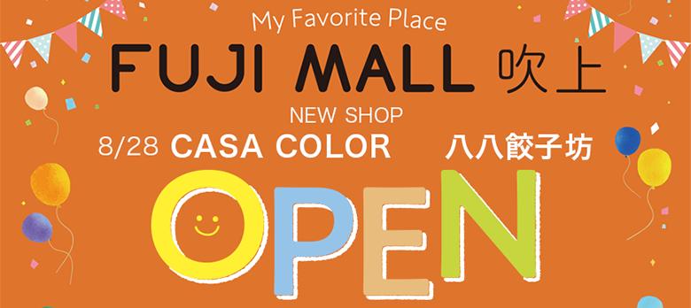 八八餃子坊 FUJI MALL店オープンしました